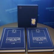Представляем вам уникальную книгу – Энциклопедию Омской области в двух томах!