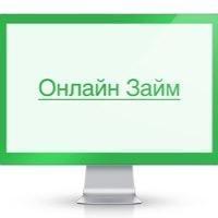 Онлайн займы – доступный вид кредита