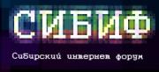 V Сибирский интернет-форум - 2010