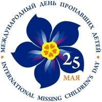 Международный День пропавших детей наступит 25 мая