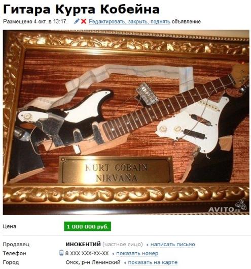В Омске продают гитару Курта Кобейна