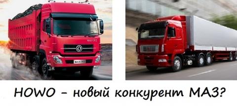 В России появится новый конкурент МАЗ – китайский HOWO