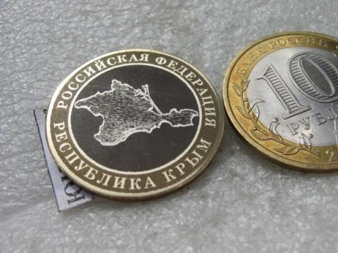 На российских монетах появилось изображение республики Крым