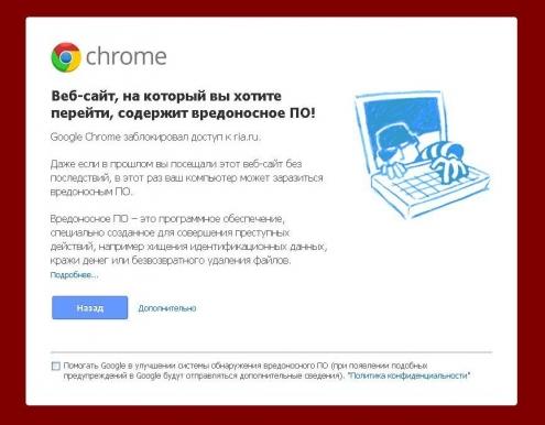 """Google Chrome и Mozilla заблокировали """"РИА Новости"""""""