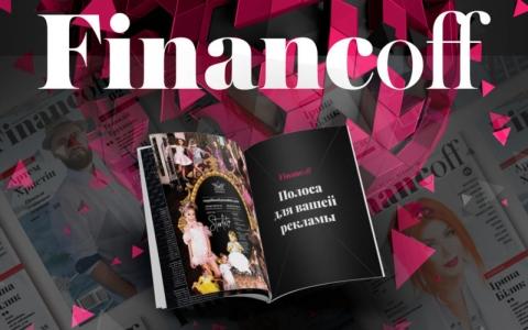 Финансофф: отзывы о рекламе в издании как мотивация для рекламодателя