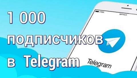 Накрутка подписчиков Телеграм дёшево