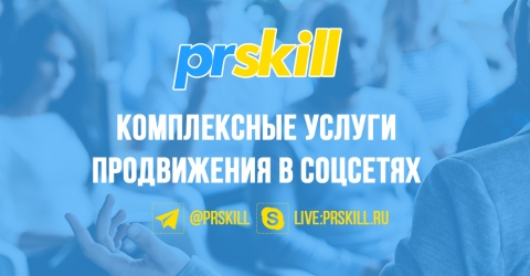 SMM сервис PRSkill