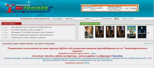 Роскомнадзор заблокировал Rutracker.ru