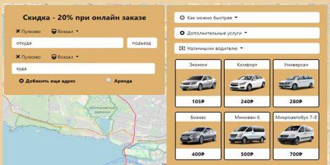 Вызываем микроавтобус в МСК или СПб по фиксированной цене