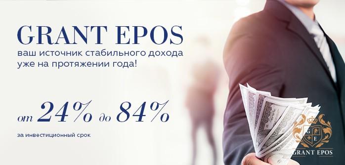 Grant-epos.com год стабильной работы! 300% прибыли.
