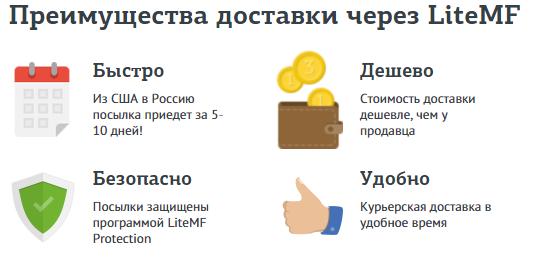 Доставка с eBay в Россию