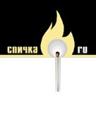 Спичка.ру - изготовление рекламных спичек