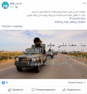 Боевики ПНС Ливии систематически обстреливают позиции ЛНА, несмотря на перемирие