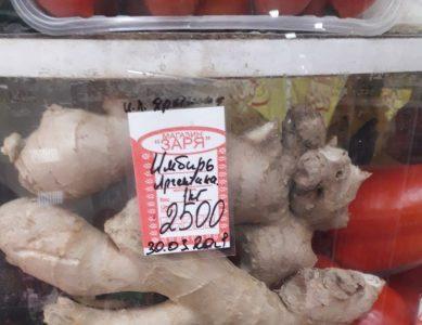 В омском магазине обнаружили имбирь и лимоны по космической цене