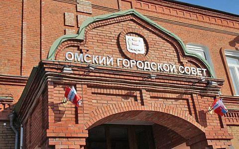 В связи с коронавирусом Омский горсовет начнет работу по видеосвязи