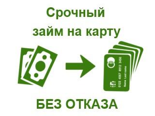 Где можно получить кредит без отказа и переплат?