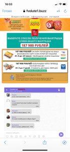 На несуществующую лотерею от Леруа Мерлен пожаловались Россияне