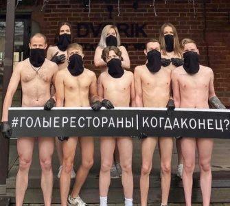 «Мы долго молчали, но сил больше нет» - сотрудники омского ресторана поддержали «голый» флешмоб