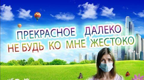 Режим самоизоляции в Омской области снова продлён - теперь до 24 мая
