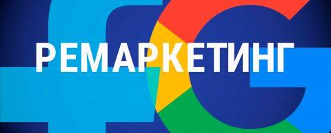 Используем ремаркетинг в контекстной рекламе