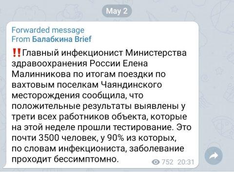 ВОмсквернулись53вахтовикасЧаяндинскогоместорождения