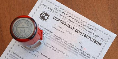 Как происходит сертификация и декларирование товаров и услуг?