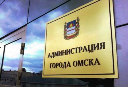 В администрации Омска хотят работать более 500 человек