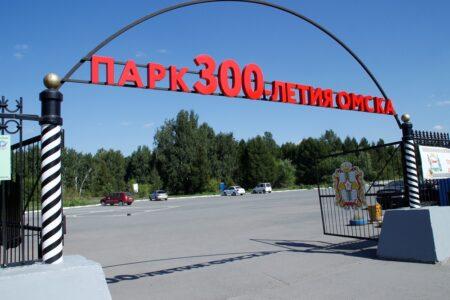 Тропу Здоровья откроют в одном из городских парков Омска