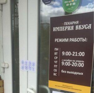 Из-за неправильного ношения масок в Омске закрыли пекарню