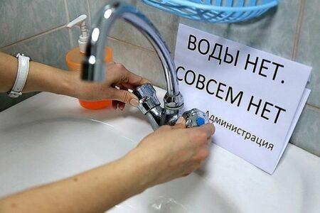 В Омске отключат воду на целый день в нескольких районах