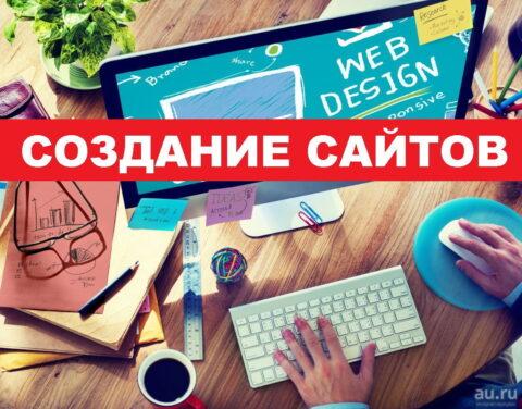 Создание сайта – задача, которую надо доверять профессионалам