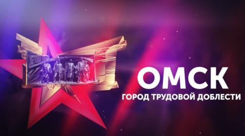 В Омске завершается голосование за выбор места установки стелы «Город трудовой доблести»