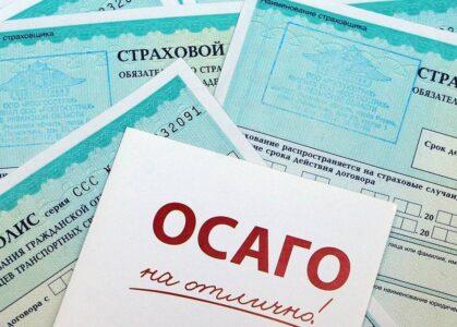 В РФ вступил в силу закон об индивидуальных тарифах ОСАГО