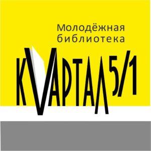 В Омске планируют открыть несколько модельных библиотек
