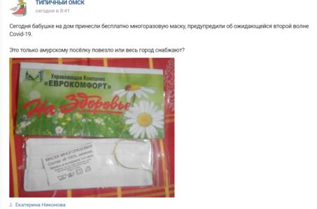 В Омске раздают маски в преддверии второй волны коронавируса
