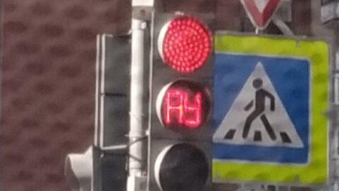 На одном из омских перекрестков третий день не работает светофор
