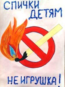Омские дети стали баловаться с огнем реже