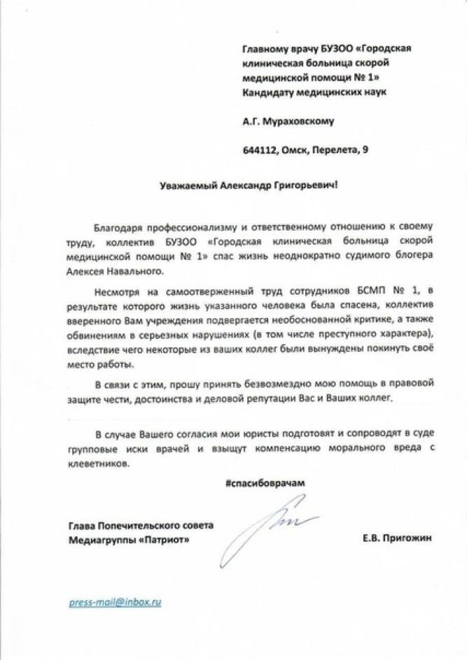 Пригожин окажет бесплатную правовую помощь коллективу БСПМ №1 в Омске