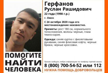 В Омске ищут 22-летнего парня