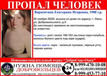 В Омске ищут женщину, пропавшую 10 дней назад