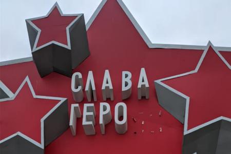 На бульваре Победы в Омске вандалы повредили звезду «Слава героям»