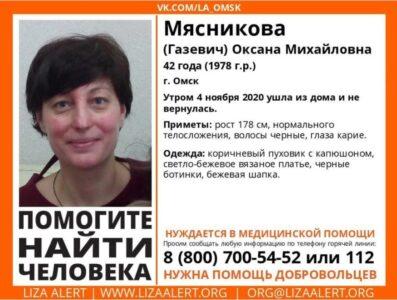 В Омске в праздничный день пропала женщина