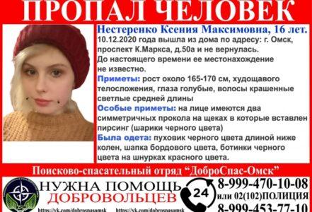 В Омске разыскивают 16-летнюю девушку с пирсингом