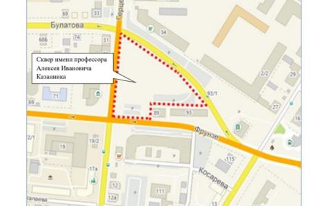 Сквер имени Алексея Казанника появится в Омске на пресечении улиц Булатова и Герцена