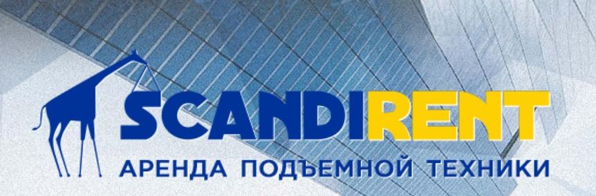 Купить подъемник в компании «Скандирент» по приятной стоимости будет для Вас выгодным решением.