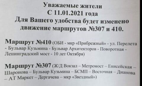 Еще два омских маршрута будут ходить по новой дороге на Левобережье