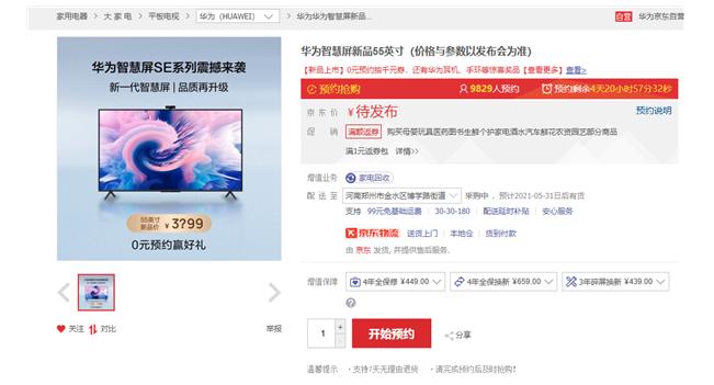 Huawei представит 19 мая новый смарт-телевизор Smart Screen SE со встроенной камерой