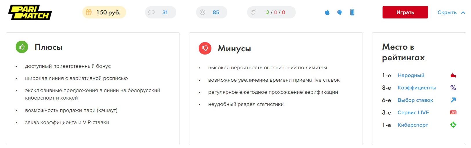 Как проверить качество букмекерской конторы на одной странице