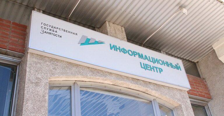 В Омской области предприятия получат по 57,5 тыс. рублей за трудоустройство безработных