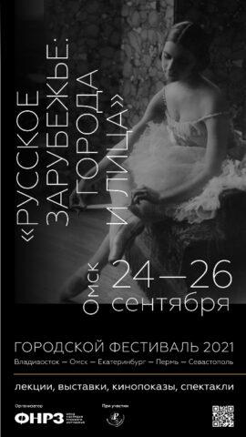 Всероссийский фестиваль «Русское зарубежье: города и лица»(6+) в Омске